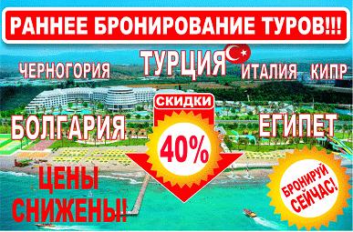 Солнечные туры из Минска по приятным ценам.